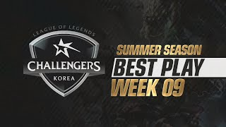 [서머] Best Play Week 9